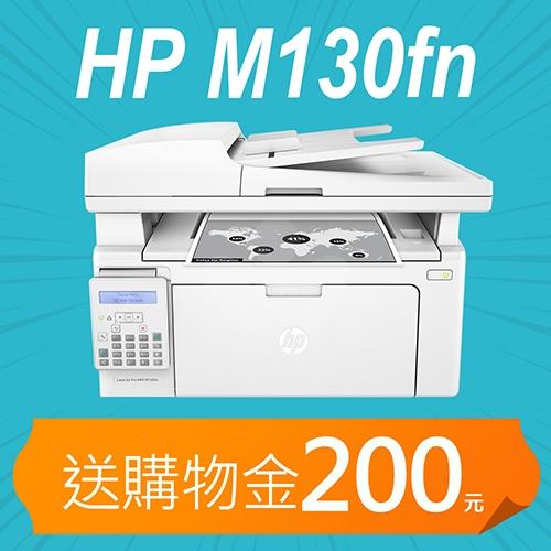 【加碼送購物金200元】HP LaserJet Pro MFP M130fn 黑白雷射傳真事務機