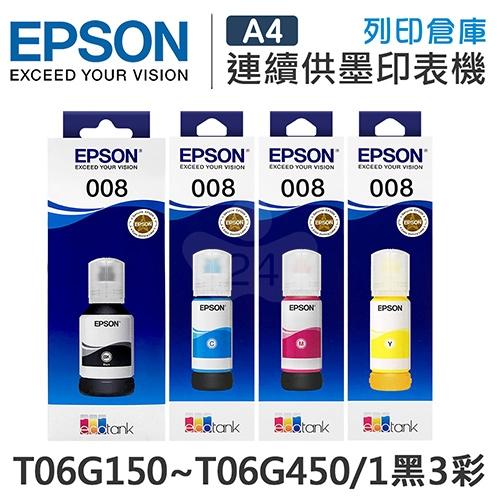 EPSON T06G150~T06G450 原廠盒裝墨水組(1黑3彩)