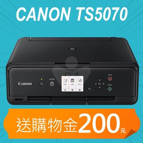 【加碼送購物金200元】Canon PIXMA TS5070 多功能相片複合機(黑色)
