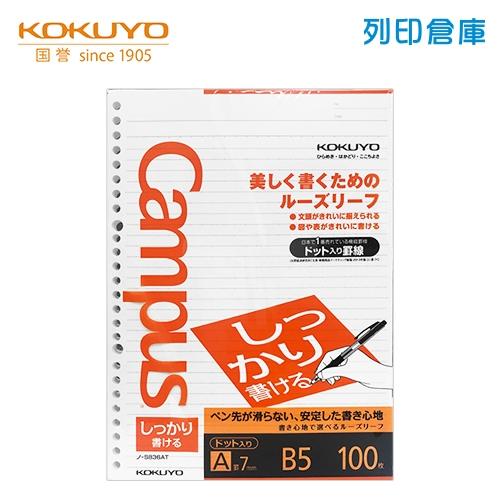 【日本文具】KOKUYO 國譽 Campus NO.836AT B5橫線26孔活頁紙(7mm/31行)100張/包