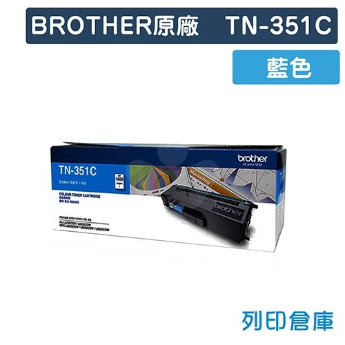 BROTHER TN-351C / TN351C 原廠藍色碳粉匣