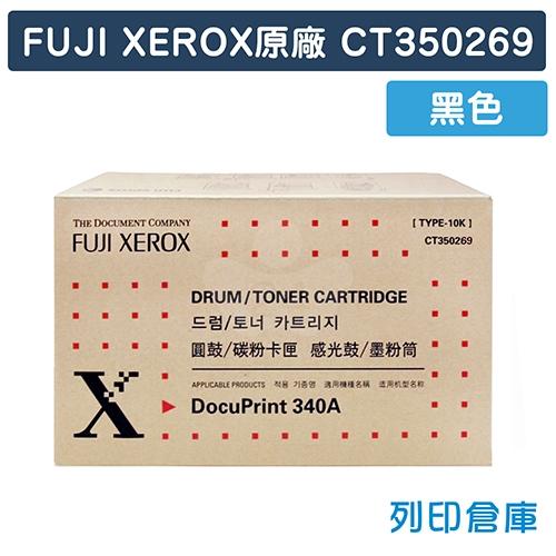 Fuji Xerox DocuPrint 340A (CT350269) 原廠黑色高容量碳粉匣