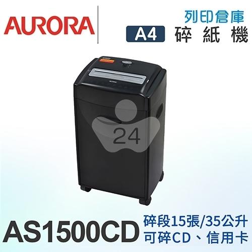 AURORA震旦 15張碎段式高碎量多功能碎紙機(35公升) AS1500CD