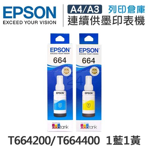 EPSON T664200~T664400 原廠盒裝墨水組(1藍1黃)