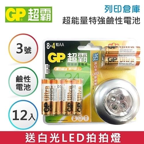 【送白光LED拍拍燈】GP超霸 3號 超能量特強鹼性電池 8入+4入