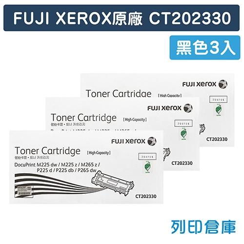 Fuji Xerox DocuPrint P225d / M225dw / M225z / P265dw / M265z (CT202330) 原廠黑色高容量碳粉匣(3黑)