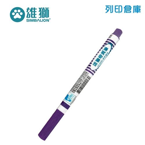 SIMBALION 雄獅 NO.600 紫色油性細字奇異筆 1支