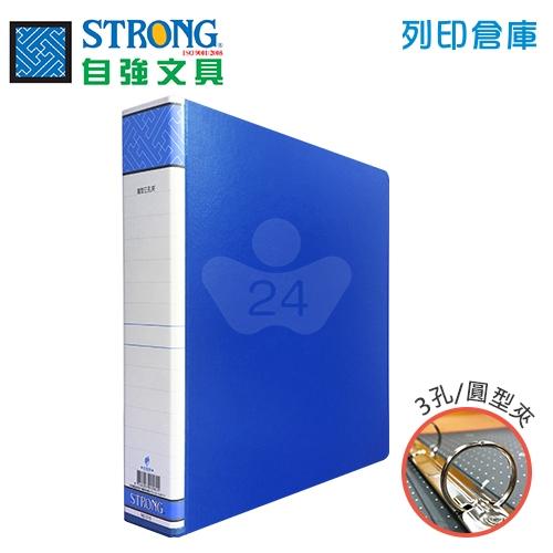STRONG 自強 510 三孔圓型夾-藍 1本
