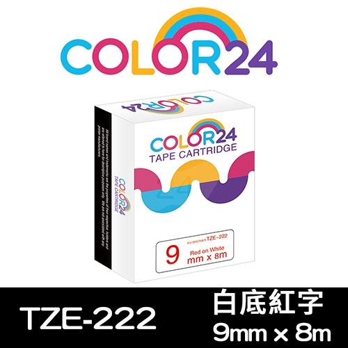【COLOR24】for Brother TZ-222 / TZE-222 白底紅字相容標籤帶(寬度9mm)