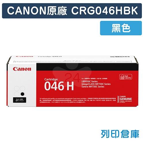 CANON CRG-046H BK / CRG046HBK (046 H) 原廠黑色高容量碳粉匣
