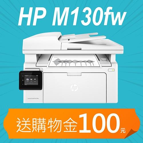【加碼送購物金300元】HP LaserJet Pro MFP M130fw 無線黑白雷射傳真事務機- 適用原廠網登錄活動
