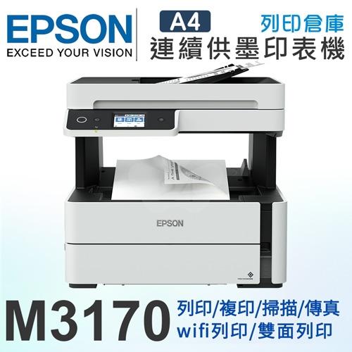 EPSON M3170 黑白高速四合一連續供墨複合機