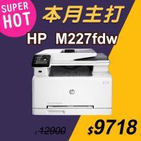 【本月主打】HP LaserJet Pro M227fdw 黑白雷射無線多功能事務機