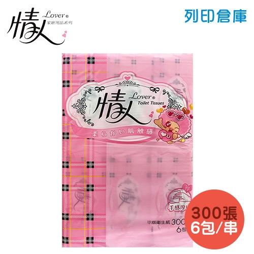 情人 平板衛生紙 300張*6包/串