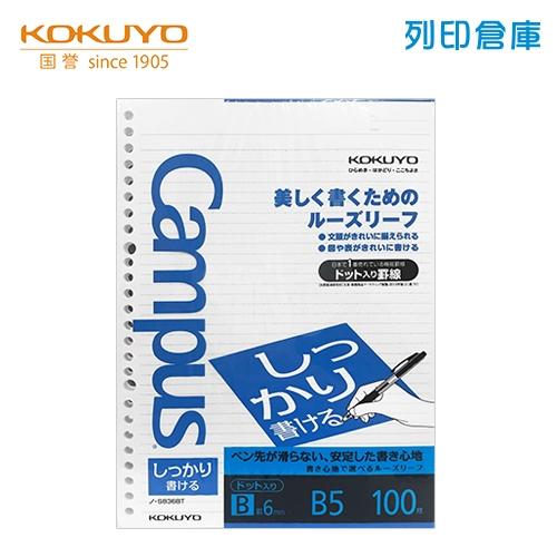 【日本文具】KOKUYO 國譽 Campus NO.836BT B5橫線26孔活頁紙(6mm/36行)100張/包