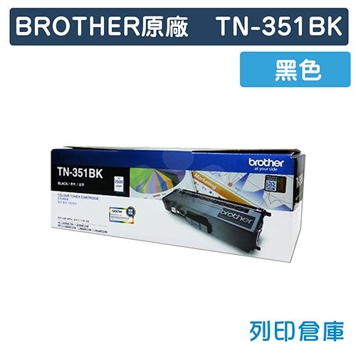 BROTHER TN-351BK 原廠黑色碳粉匣