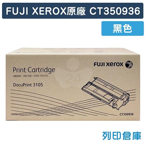Fuji Xerox DocuPrint 3105 (CT350936) 原廠黑色高容量碳粉匣