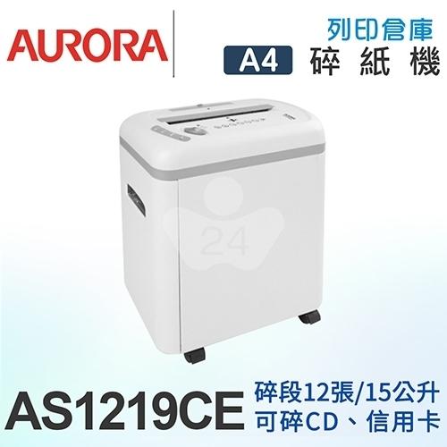 AURORA震旦 12張碎段式高碎量多功能碎紙機(15公升) AS1219CE