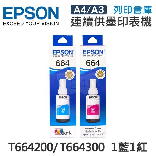 EPSON T664200 / T664300 原廠盒裝墨水組(1藍1紅)