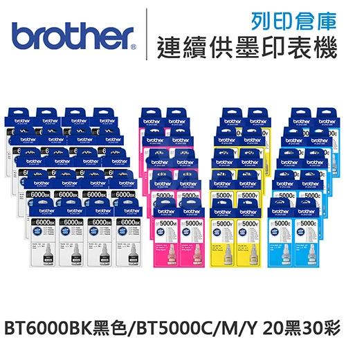 Brother BT6000BK/BT5000C/M/Y 原廠盒裝墨水組(20黑30彩)