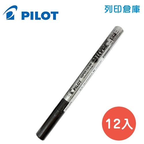 PILOT 百樂 SC-S-EF 銀色 0.5 極細油漆筆 12入/盒