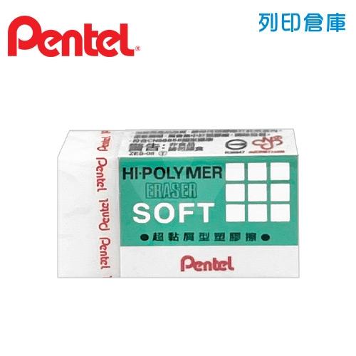 PENTEL 飛龍 ZES-08 橡皮擦 (超粘屑型) 1個