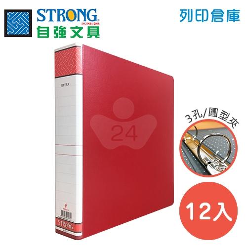 STRONG 自強 510 三孔圓型夾-紅 12入/箱