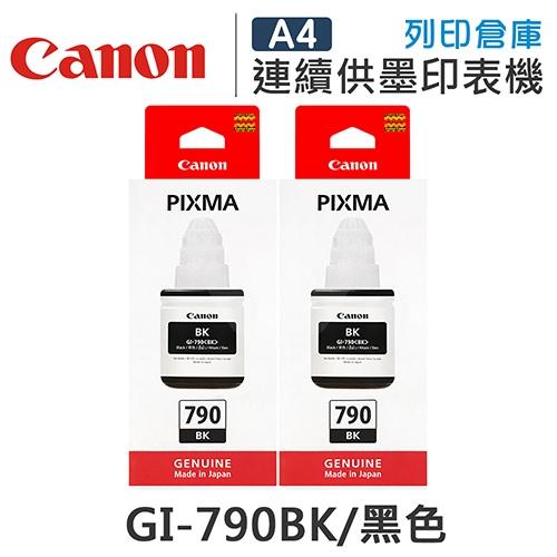 CANON GI-790BK 原廠黑色盒裝墨水(2黑)