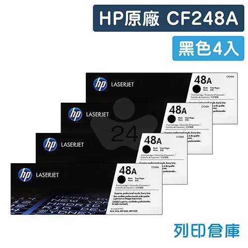 HP CF248A (48A) 原廠黑色碳粉匣超值組(4黑)