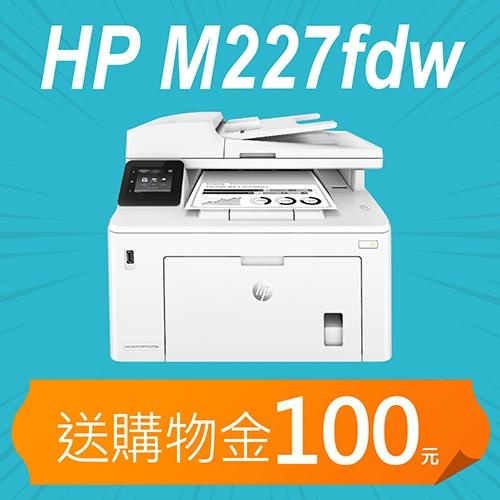 【加碼送購物金200元】HP LaserJet Pro M227fdw 黑白雷射無線多功能事務機