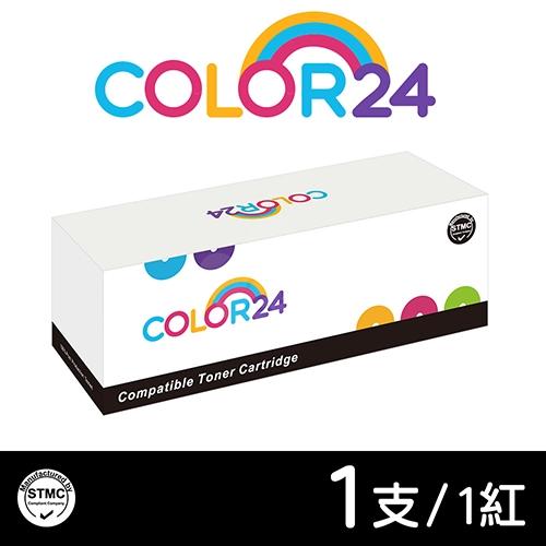 【COLOR24】for CANON CRG-046HM / CRG046HM (046 H) 紅色高容量相容碳粉匣