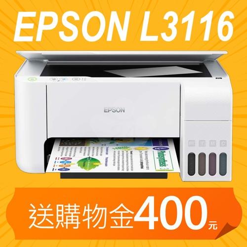 【購物金加倍送100變200元】EPSON L3116 三合一 連續供墨複合機