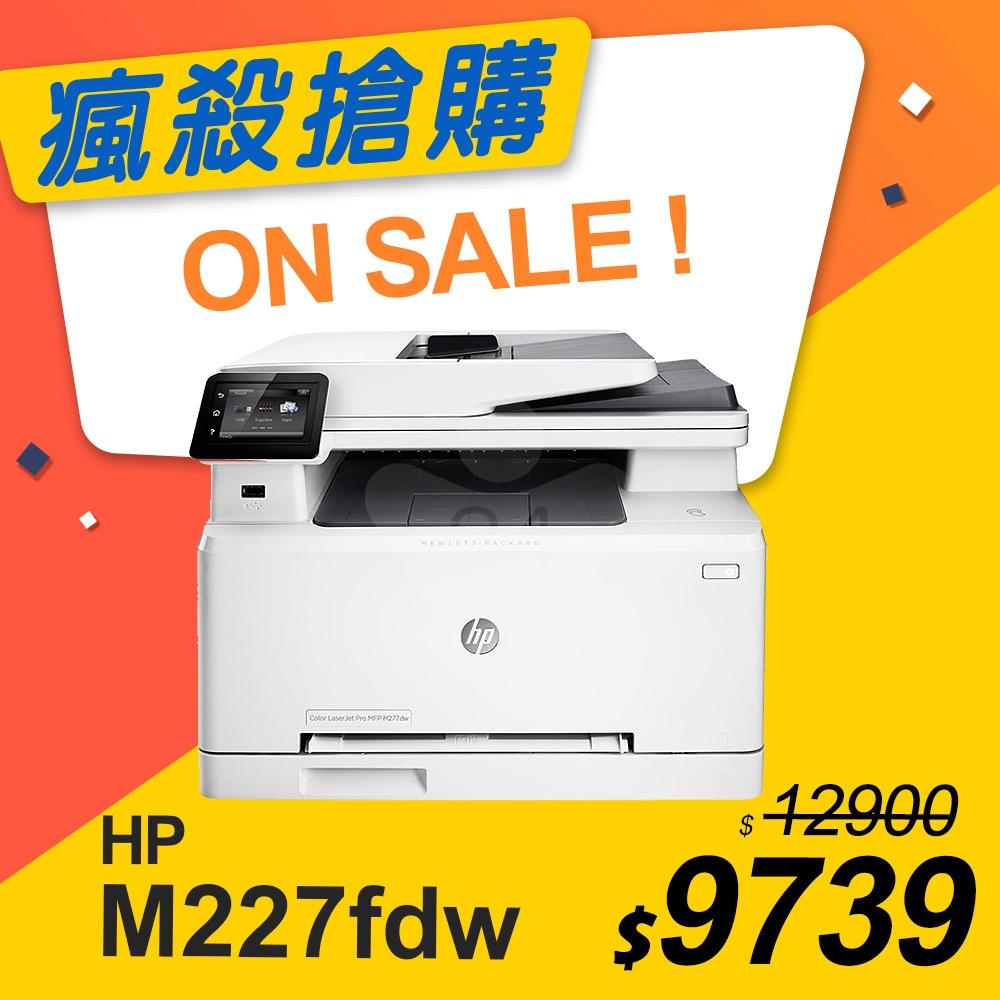 【瘋殺搶購】HP LaserJet Pro M227fdw 黑白雷射無線多功能事務機
