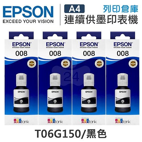 EPSON T06G150 原廠黑色盒裝墨水組(4黑)