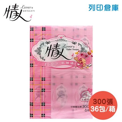 情人 平板衛生紙 300張*6包*6串/箱