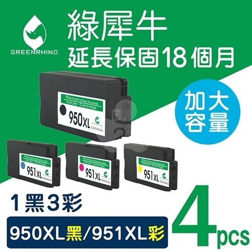綠犀牛 for HP NO.950XL+NO.951XL /  1黑3彩超值組  (CN045AA / CN046AA / CN047AA /CN048AA) 高容量環保墨水匣