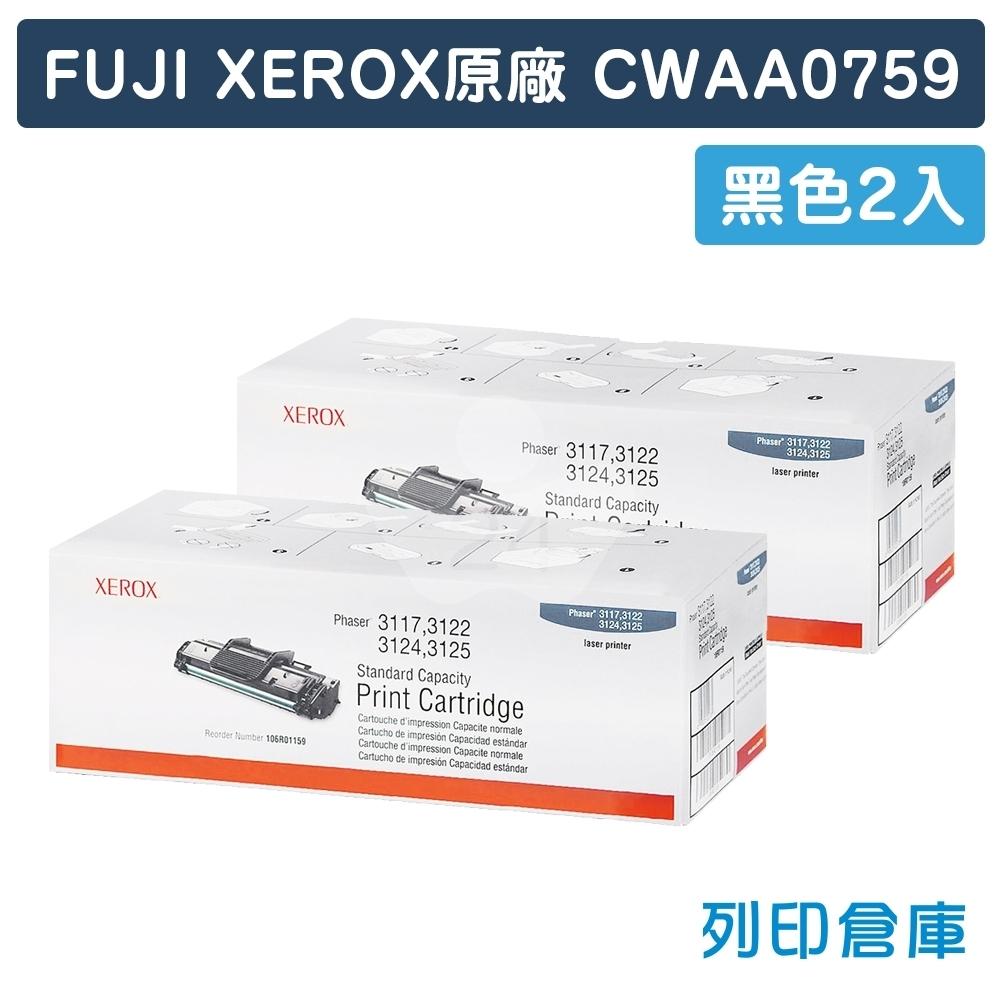 Fuji Xerox CWAA0759 原廠黑色碳粉匣(2黑)