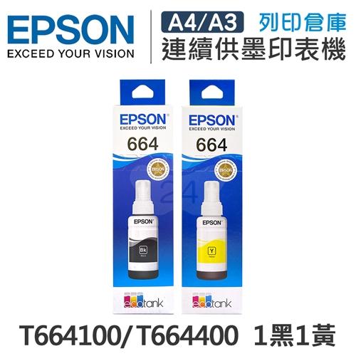 EPSON T664100~T664400 原廠盒裝墨水組(1黑1黃)