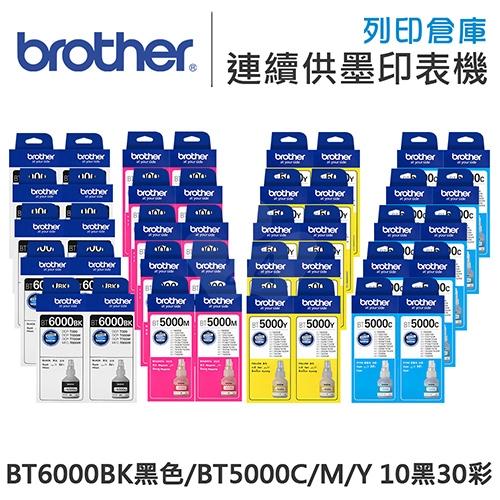 Brother BT6000BK/BT5000C/M/Y 原廠盒裝墨水組(10黑30彩)
