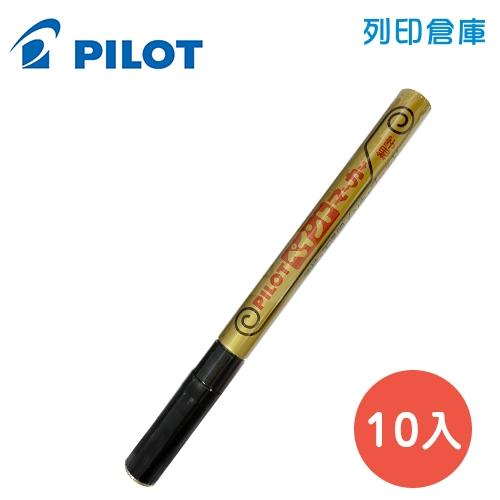 PILOT 百樂 M-20PF-GD 金色 1.0 細字型油漆筆 10入/盒