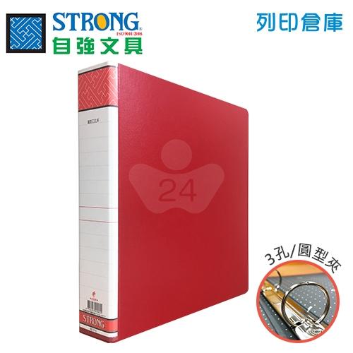 STRONG 自強 510 三孔圓型夾-紅 1本
