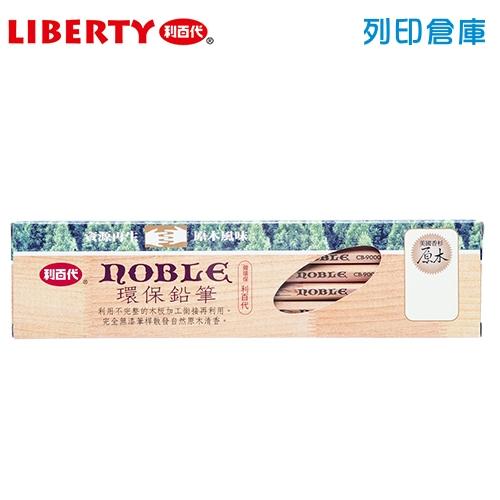 LIBERTY 利百代 CB-9000 原木皮頭六角鉛筆 HB (12支/盒)