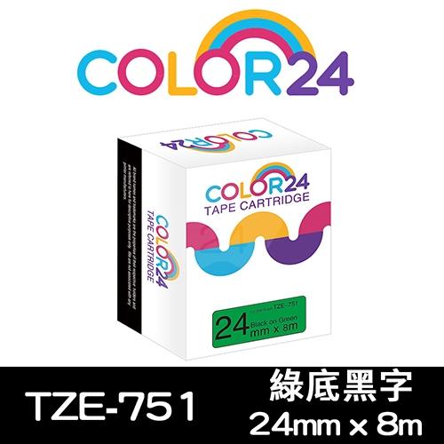【COLOR 24】for Brother TZ-751 / TZE-751 綠底黑字相容標籤帶(寬度24mm)