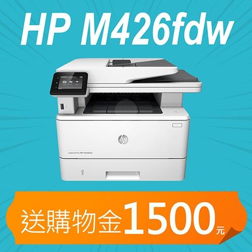 【加碼送購物金1500元】HP LaserJet Pro MFP M426fdw 無線黑白雷射傳真事務機