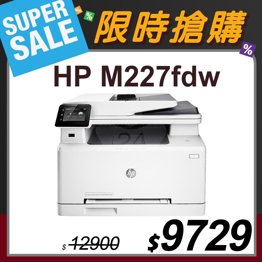 【限時搶購】HP LaserJet Pro M227fdw 黑白雷射無線多功能事務機
