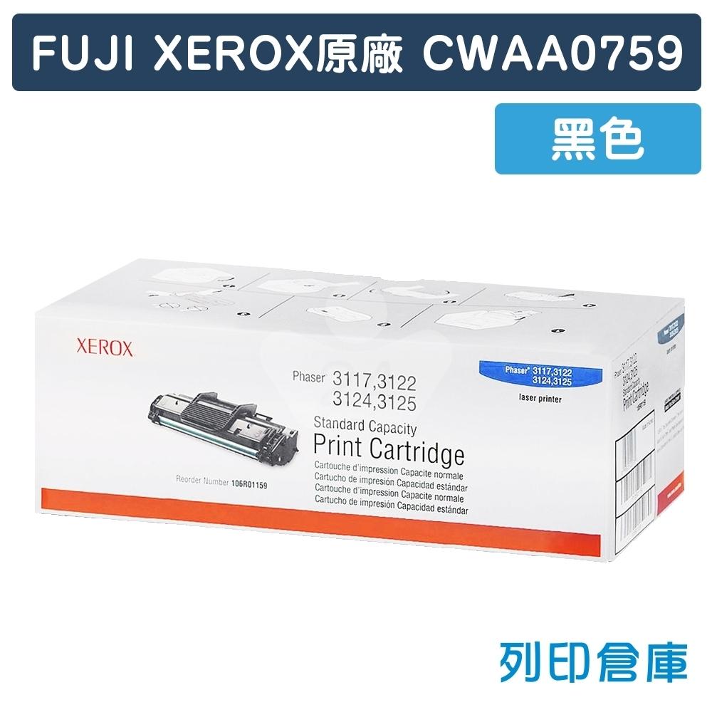 Fuji Xerox CWAA0759 黑色原廠碳粉匣