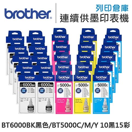 Brother BT6000BK/BT5000C/M/Y 原廠盒裝墨水組(10黑15彩)