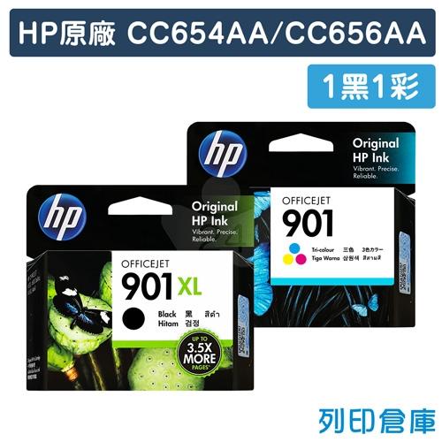 HP CC654AA+CC656AA (NO.901XL/NO.901) 原廠高容量墨水匣超值組 (1黑1彩)