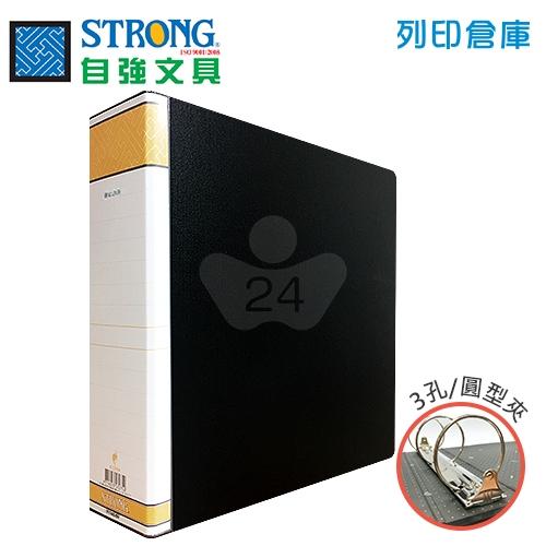 STRONG 自強 520 三孔圓型夾-黑 1本