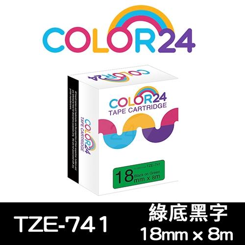 【COLOR 24】for Brother TZ-741 / TZE-741 綠底黑字相容標籤帶(寬度18mm)